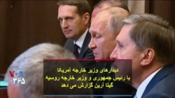 دیدارهای وزیر خارجه آمریکا با رئیس جمهوری و وزیر خارجه روسیه؛ گیتا آرین گزارش می دهد