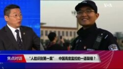 """焦点对话:""""人脸识别第一案"""",中国高度监控的一道裂缝?"""