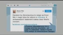 Пішов з тих самих причин, що і Шеремета - експерти про відставку Абромавичуса. Відео