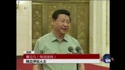 时事大家谈:习近平建立新型司令机关,中央军委重组在即?