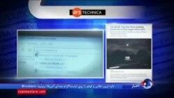 نگاهی به مطبوعات: بستن حساب کاربران مشکوک دستگاههای اطلاعاتی ایران