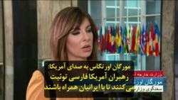 مورگان اورتگاس به صدای آمریکا: رهبران آمریکا فارسی توئیت میکنند تا با ایرانیان همراه باشند