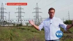 Navalny အဆိပ္ခပ္ခံရမႈ စုံစမ္းဖို႔ အေမရိကန္အစိုးရ ဖိအားေပးခံရ