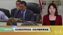 VOA连线(李逸华): 众议院召开听证会 讨论中国军事发展