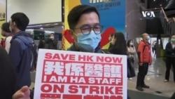 香港醫護人員罷工進入第二天