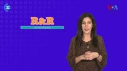 انگلش اِن اے منٹ: آج کا محاورہ ہے R & R