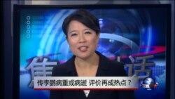 VOA卫视(2015年6月5日 第二小时节目:焦点对话 完整版)
