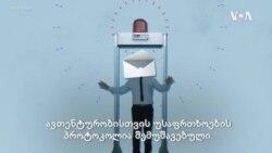 რას ნიშნავს ფოსტით ხმის მიცემა?