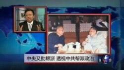 VOA卫视(2015年1月10日 第二小时节目:焦点对话 完整版(重播))