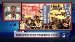 VOA连线:香港被称为假普选政改方案遭立法会否决