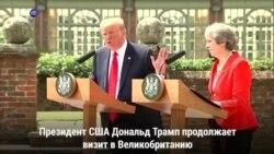 Новости США за 60 секунд – 13 июля 2018 года