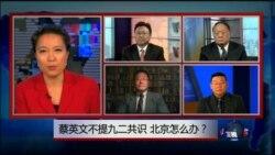 VOA卫视(2016年5月20日 第二小时节目 焦点对话 完整版)
