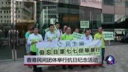 香港民间团体举行抗日纪念活动