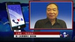 VOA连线王彦君: 原《炎黄春秋》编委会上诉再次被拒,何去何从?