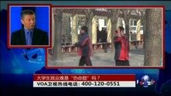 VOA卫视(2016年3月31日 第二小时节目 时事大家谈 完整版) (主持:林森)