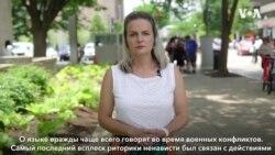 Язык вражды по отношению к женщинам