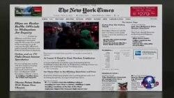 美国五大报头条新闻(2014年3月13日)
