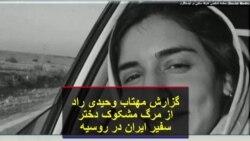 گزارش مهتاب وحیدی راد از مرگ مشکوک دختر سفیر ایران در روسیه
