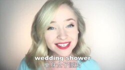 OMG! 美语 Wedding Shower!