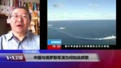 VOA连线(白桦):中国与俄罗斯军演为何如此频繁