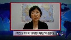 VOA连线:日本防卫省:军机2013紧急起飞次数创20年最高纪录