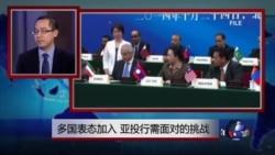 时事看台:多国表态加入,亚投行需面对的挑战