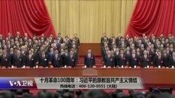 时事大家谈:十月革命100周年:习近平的原教旨共产主义情结