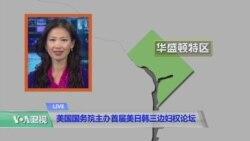 VOA连线:美国国务院主办首届美、日、韩三边妇权论坛