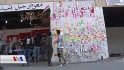 Dîwara Azadî li Bexda: Cîhê Dîyarkirina Hêvîyên Xwepêşanderan