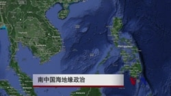 南中国海争端(4):地缘政治