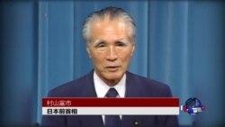 日本前首相村山反对加强军力