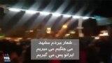 ویدیو ارسالی شما - می جنگیم می میریم ایرانو پس می گیریم، شعار مردم در شهر مشهد