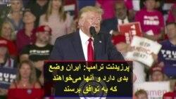 پرزیدنت ترامپ: ایران وضع بدی دارد و آنها بمیخواهند که به توافق برسند