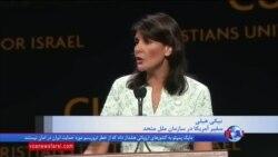 نیکی هیلی در کنفرانس سالانه اتحاد مسیحیان برای اسرائیل: اسرائیل جایی نخواهد رفت