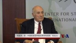 """约瑟夫·奈:中国拒接受仲裁结果将有损其""""软实力"""""""