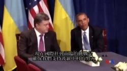 2014-06-04 美國之音視頻新聞: 美國宣布向烏克蘭提供500萬非殺傷性援助