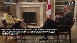 Президент Грузії - про російську агресію, Європу, Україну та Грузію. Відео