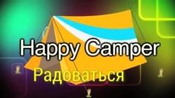 «Английский за минуту» - Happy Camper - Радоваться