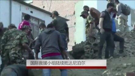 国际救援小组陆续抵达尼泊尔