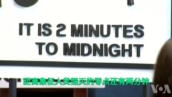 """""""末日之钟""""前进30秒 象征人类更接近核战争"""