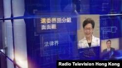 香港电台播放的介绍香港选举委员会的节目。