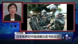 VOA连线:日本各界对中国战略白皮书的反应