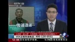 """时事大家谈:上央视""""被认罪""""文革再现?驻外官媒掀间谍疑云?"""