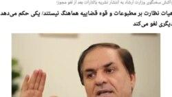زور وزارت ارشاد روحانی به توقیف نشریه یالثارات نرسید