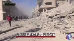 美国叙利亚会展开网络战?