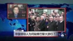 VOA连线:中国领导人为何缺席巴黎大游行?
