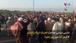 تحریکِ لبیک پاکستان کا فیض آباد پر ایک اور دھرنا