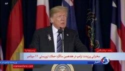 ترامپ در سالگرد حملات تروریستی ۲۰۰۱: نمی گذارم تروریستها در خاک آمریکا حمله کنند