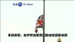 VOA國際60秒(粵語): 2016年6月17日