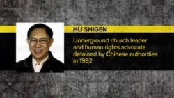 Religious Prisoners of Conscience: Hu Shigen